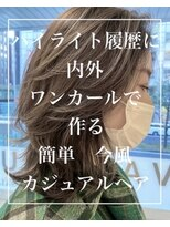 ヴァンカウンシル 札幌本店(VAN COUNCIL)簡単ワンカールミディアム/ハイライト/レイヤー/30代