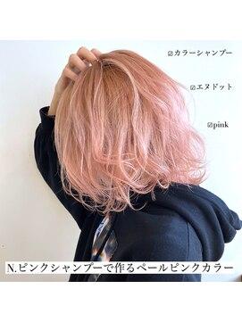 シャンプー ピンク
