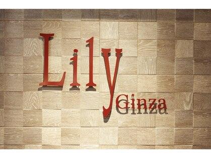リリー ギンザ(Lily Ginza)の写真