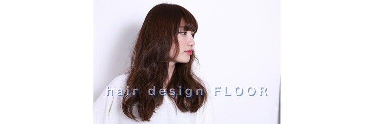 ヘアーデザイン フロア(hair design FLOOR)のサロンヘッダー