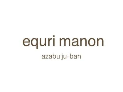 エクリ マノン(equri manon)の写真