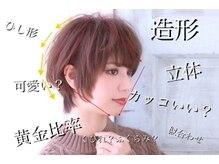 新生活。神戸でサロン探ししている人へ。Top stylist 『石川郁弥』を指名したほうがいい理由♪