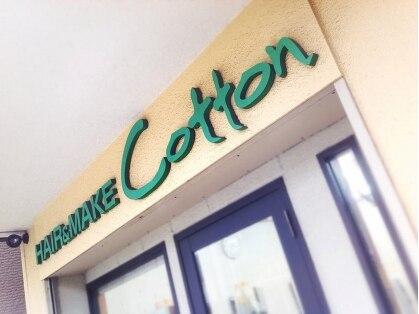 コットン(HAIR&MAKE cotton)の写真