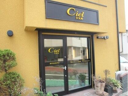 シエル美容室(Ciel)の写真