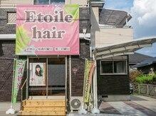 エトワール ヘアー(Etoile hair)