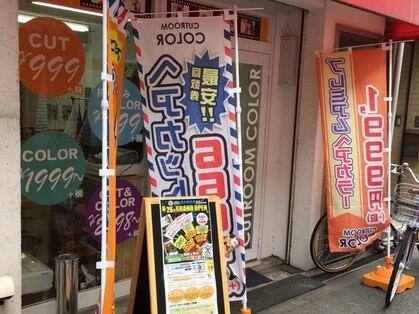 カットルームカラー 塚本駅前店の写真