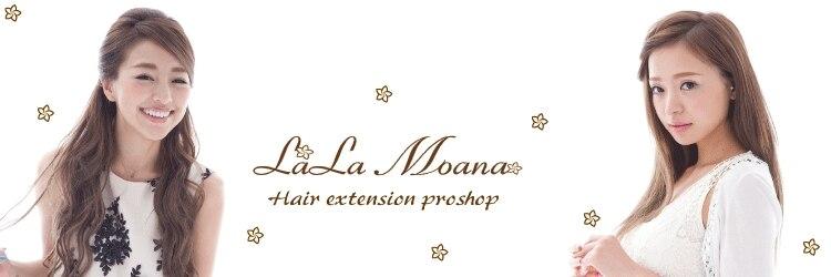 ララモアナ 神戸店(LaLa Moana)のサロンヘッダー