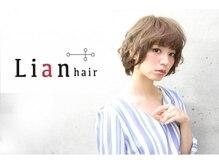 リアンヘアー(Lian hair)