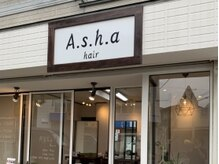 アシャヘアー(A.s.h.a hair)