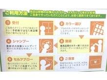白髪染め専門店 カラーストーリー 北仙台店の雰囲気(来店から退店までの流れはとっても簡単♪)