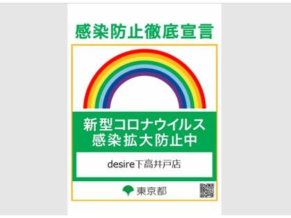 デザイアー 下高井戸店(desire)の写真
