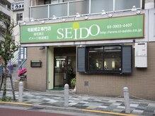 毛髪矯正専門サロン セイドウ(SEIDO)