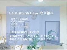 ヘアーデザイン リリー(HAIR DESIGN LiLy)
