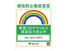 カフカ 亀有(KAfKA)の雰囲気(コロナウイルス感染拡大防止。安心してご来店ください。)
