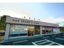 ドラマチックヘア 野鳥の森店(DRAMATIC HAIR)