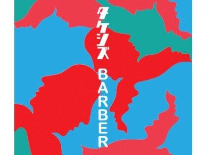 タケシズバーバー(BARBER)の写真