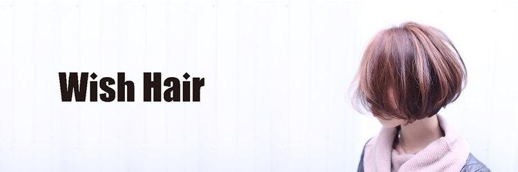 ウィッシュ ヘアー(Wish Hair) ホットペッパービューティー