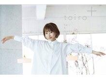 トイロ ヘアアンドライブズ(toiro+ hair&lives)