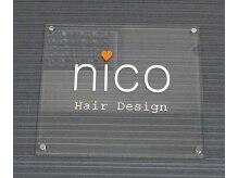ニコ(nico)の雰囲気(みんなが笑顔になれる場所)