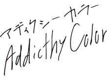 ☆SNSで話題の【アディクシーカラー】☆