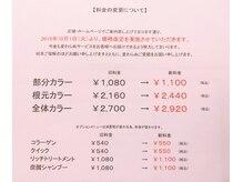 スマートカラーキレイ 六甲道店(Kirei)の雰囲気(【料金改定のお知らせ】)
