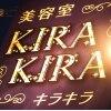 ヘアサロン キラキラ(Hair Salon KIRAKIRA)のお店ロゴ