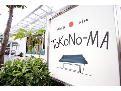 トコノーマ(salon de japon ToKoNo-MA)の写真
