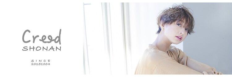 クリード(Creed)のサロンヘッダー