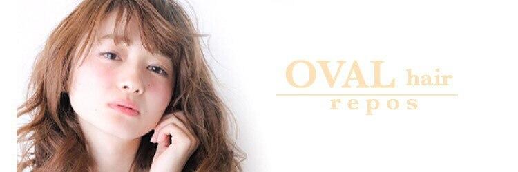 オーバルヘアー ルポ(OVAL hair repos)のサロンヘッダー