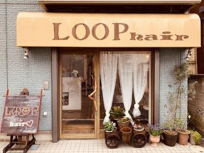 通うたびキレイになるサロン ループヘアー(LOOP HAIR)の写真