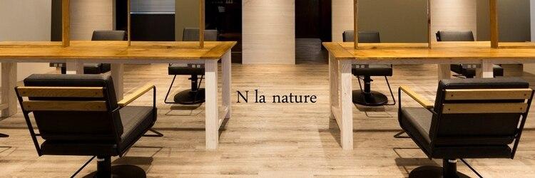 エヌラナチュール (N la nature)のサロンヘッダー