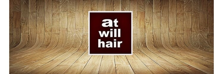 アットウィルヘアー(at will hair)のサロンヘッダー