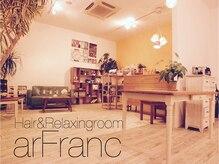 ヘアアンドリラクシングルーム アールフラン(Hair&Relaxingroom arFranc)