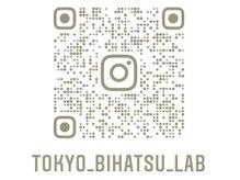 東京美髪研究所 恵比寿本店の雰囲気(Instagramもぜひご覧ください♪)