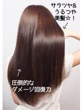 ソフトヘアカッターズ(soft HAIR CUTTERS) TOKIO TREATMENT