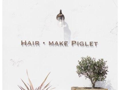 ヘアーメイク ピグレット(HAIR MAKE PIGLET)の写真