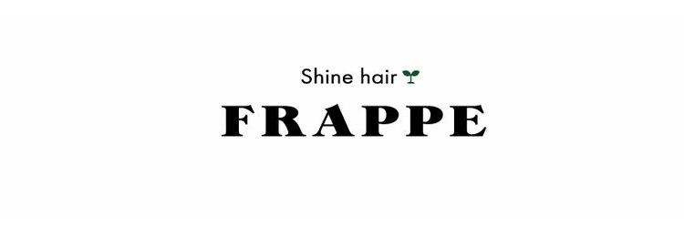 シャインヘアフラッペ 新百合ヶ丘2号店(Shine hair frappe)のサロンヘッダー
