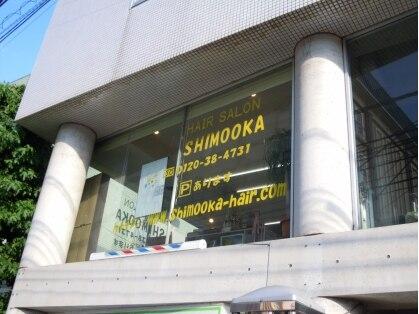 ヘアーサロンシモオカ(SHIMOOKA)の写真