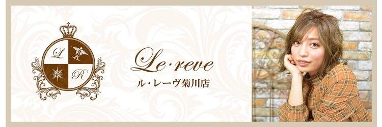 ルレーヴ 菊川店(Le reve)のサロンヘッダー
