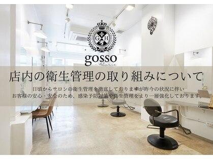 ゴッソホリエ(gosso horie)の写真