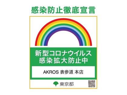 アクロス(AKROS)の写真