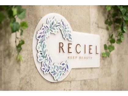 レシェル 原店(RECIEL)の写真