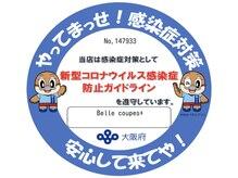 ベルクープス プラス 玉造店(Belle Coupes+)の雰囲気(コロナウイルス感染症対策徹底しております!)