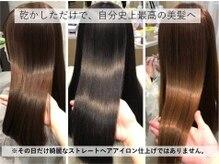 髪質改善 ソアリス 烏丸丸太町店(soiris)の雰囲気(ヘアーエステで髪質改善して大人の美髪へ コロナ対策実施中)