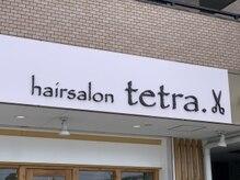 ヘアーサロンテトラ(tetra.)の雰囲気(駅から徒歩15分、駐車場も完備!)