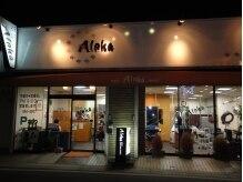 美容室アルファ 七里店