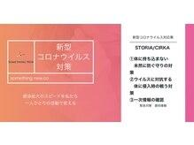 ヘアーアンドビューティストーリア 蒲田店(hair beauty STORIA)
