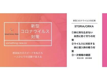 ヘアーアンドビューティストーリア 蒲田店(hair beauty STORIA)の写真