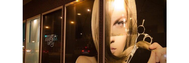 ヘア サロン アナスタシア(Hair Salon ANASTASIA)のサロンヘッダー