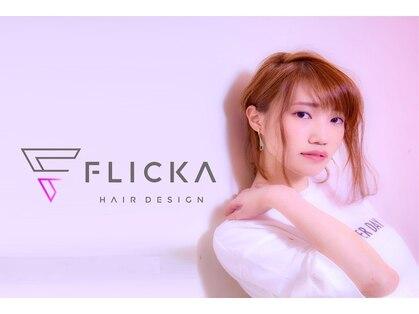 フリッカ(FLICKA)の写真